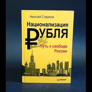 Стариков Николай - Национализация рубля - путь к свободе России