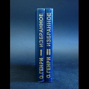 О. Генри - О. Генри Избранное в 2 томах (комплект из 2 книг)