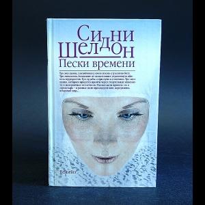 Шелдон Сидни  - Пески времени