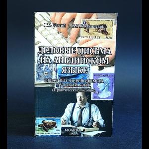 Котий Г.А., Гюльмисаров В.Р. - Деловые письма на английском языке. Образцы с переводом на русский язык