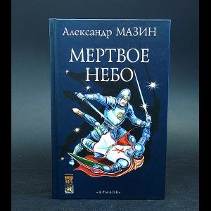 Мазин Александр - Мертвое небо