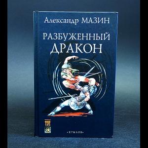 Мазин Александр - Разбуженный дракон