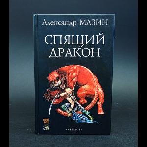 Мазин Александр - Спящий дракон