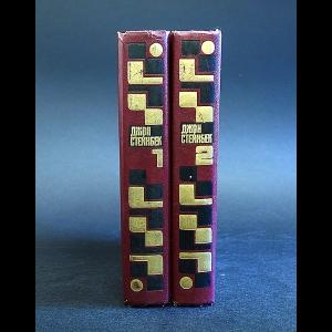 Стейнбек Джон - Джон Стейнбек Избранные произведения в 2 томах (комплект из 2 книг)