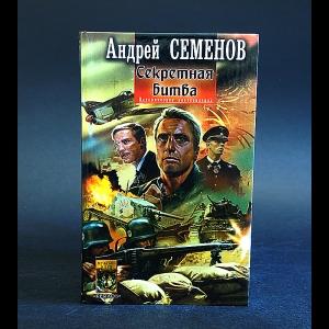 Семенов Андрей - Секретная битва
