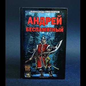 Прозоров Александр - Андрей Беспамятный. Кастинг Ивана Грозного