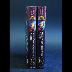 Посняков Андрей - Новгородская сага (комплект из 2 книг)