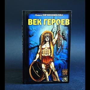 Овчинникова Анна - Век героев