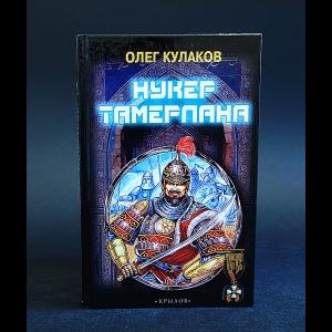 Кулаков Олег - Нукер Тамерлана