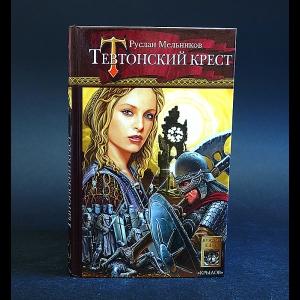 Мельников Руслан - Тевтонский крест