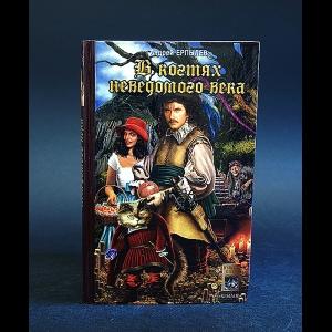 Ерпылев Андрей - В когтях неведомого века
