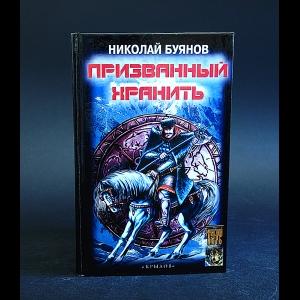 Буянов Николай - Призванный хранить