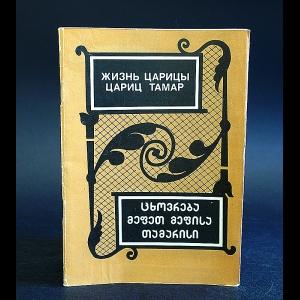 Бердзнишвили М. - Жизнь царицы цариц Тамар