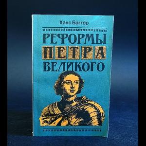 Баггер Ханс - Реформы Петра Великого