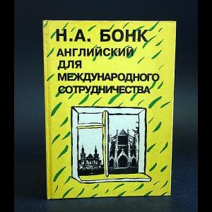 Бонк Наталья Александровна - Английский для международного сотрудничества