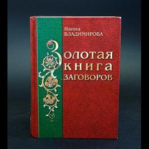 Владимирова Наина - Большая книга заговоров от Наины Владимировой