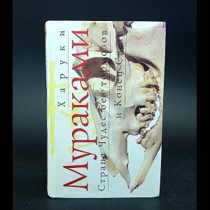 Мураками Харуки - Страна чудес без тормозов и Конец Света