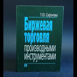 Сафонова Татьяна - Биржевая торговля производными инструментами