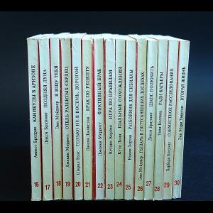 Авторский коллектив - Серия Искушение. Том 16 - 30 (комплект из 15 книг)