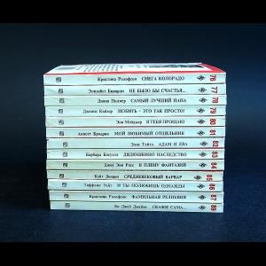 Авторский коллектив - Серия Искушение. Том 76-87, 89 (комплект из 12 книг)