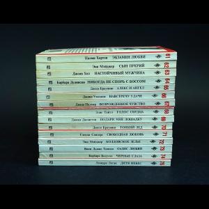 Авторский коллектив - Серия Искушение. Том 61-75  (комплект из 15 книг)