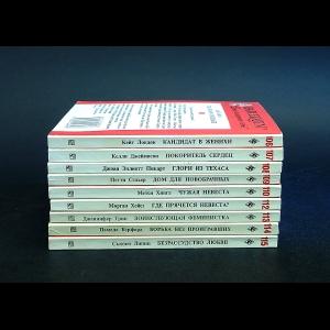 Авторский коллектив - Серия Искушение. Том 106-110, 112-115  (комплект из 9 книг)