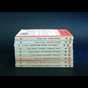 Авторский коллектив - Серия Искушение. Том 117-125  (комплект из 9 книг)