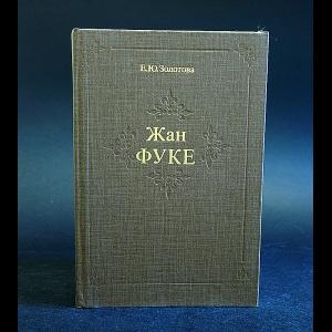 Золотова Е.Ю. - Жан Фуке