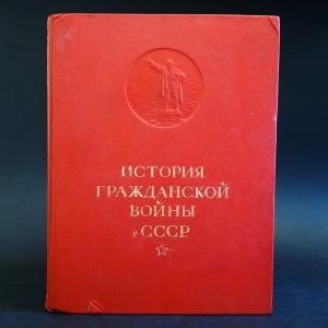 Авторский коллектив - История Гражданской войны в СССР
