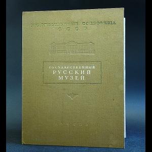 Авторский коллектив - Государственный Русский музей. Альбом репродукций