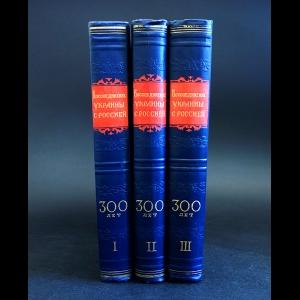 Авторский коллектив - Воссоединение Украины с Россией. Документы и материалы в 3 томах (комплект из 3 книг)