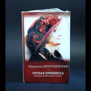 Петрушевская Людмила - Глупая принцесса. Рассказы, повести, пьесы, сказки (комплект из 4 книг)