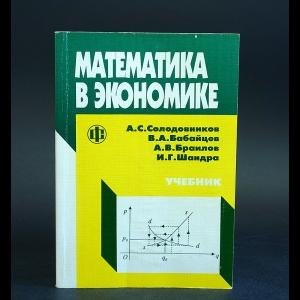 Солодовников А.С., Бабайцев В.А., Браилов А.В., Шандра И.Г. - Математика в экономике