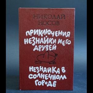 Носов Николай - Приключения Незнайки и его друзей. Незнайка в Солнечном городе