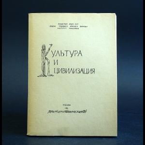 Авторский коллектив - Культура и цивилизация