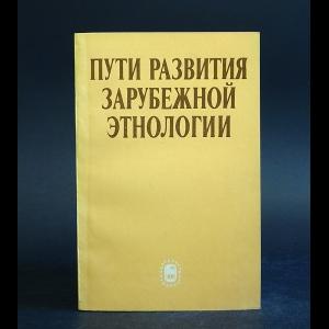 Авторский коллектив - Пути развития зарубежной этнологии