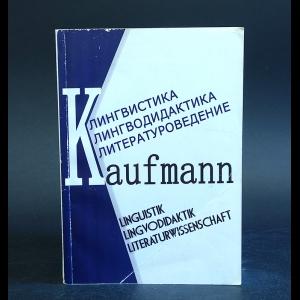 Авторский коллектив - Литературоведение. Лингвистика. Лингводидактика