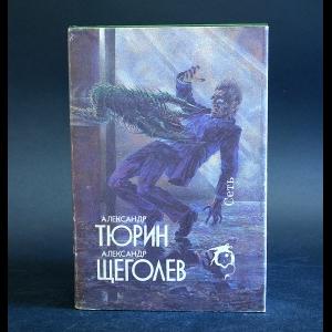 Тюрин Александ, Щеголев Александр - Сеть