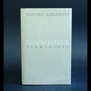 Хайдеггер Мартин - Парменид