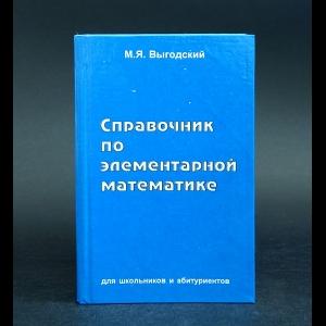 Выгодский М.Я. - Справочник по элементарной математике
