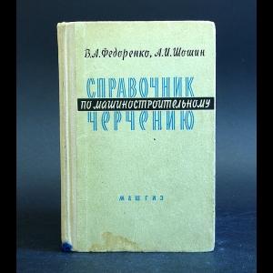Федоренко В.А., Шошин А.И. - Справочник по машиностроительному черчению