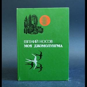 Носов Евгений - Моя Джомолунгма