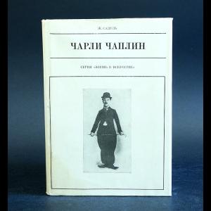 Садуль Жорж - Чарли Чаплин