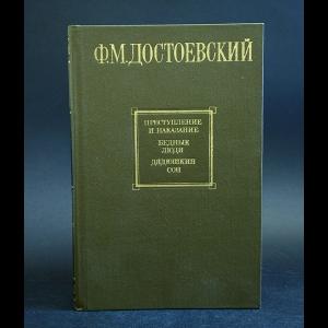 Достоевский Ф.М. - Преступление и наказание. Бедные люди. Дядюшкин сон