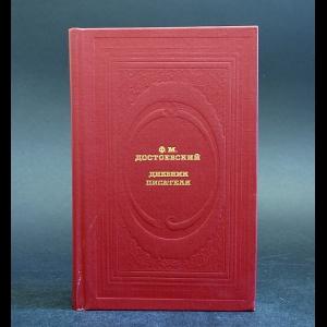 Достоевский Ф.М. - Ф.М. Достоевский Дневник писателя
