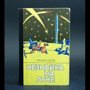 Носов Николай - Незнайка на Луне