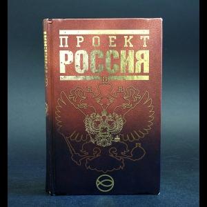 Авторский коллектив - Проект Россия