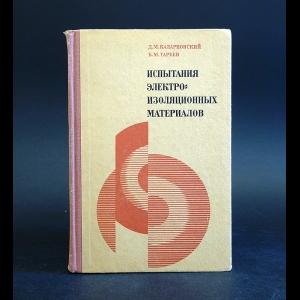Казарновский Д.М., Тареев Б.М. - Испытание электро-изоляционных материалов