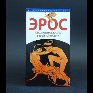 Калогераки Стелла - Эрос. Сексуальная жизнь в Древней Греции