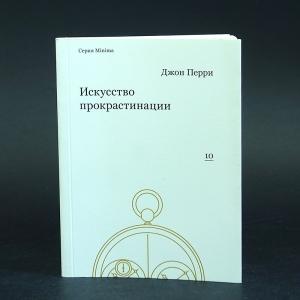 Перри Джон - Искусство прокрастинации